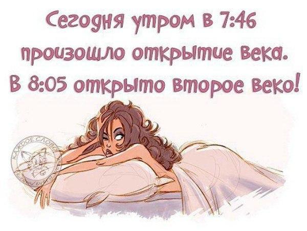 Смешные картинки не хочется просыпаться