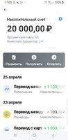 Screenshot_20200427-170042_Tinkoff[1].jpg