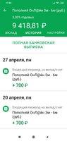Screenshot_2020-04-29-17-30-56-966_ru.sberbankmobile.jpg