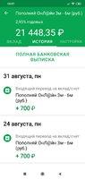 Screenshot_2020-08-31-15-57-31-318_ru.sberbankmobile.jpg