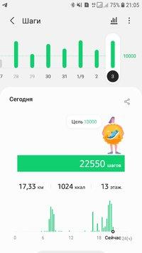 Screenshot_20210903-210517_Samsung Health.jpg