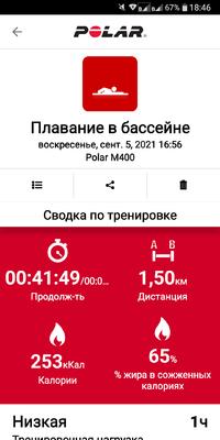 Screenshot_2021-09-05-18-46-55.png