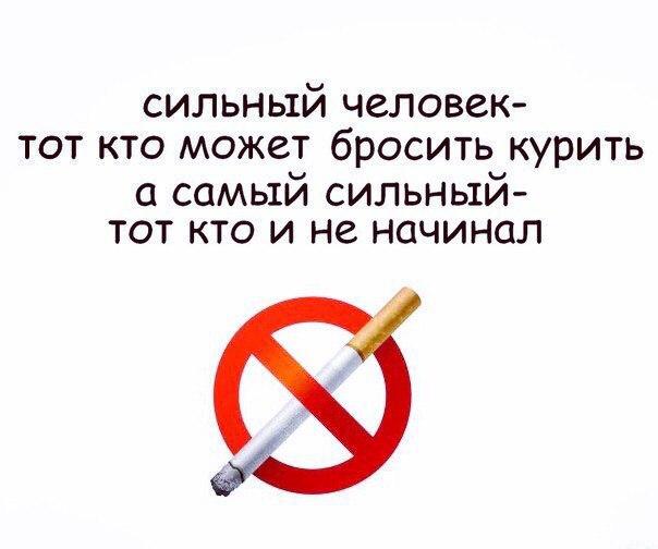 картинка брошу курить и пить честно, когда