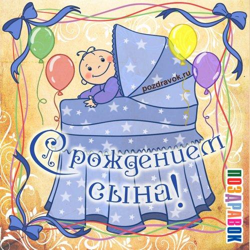 Плакат с рождением сыночка
