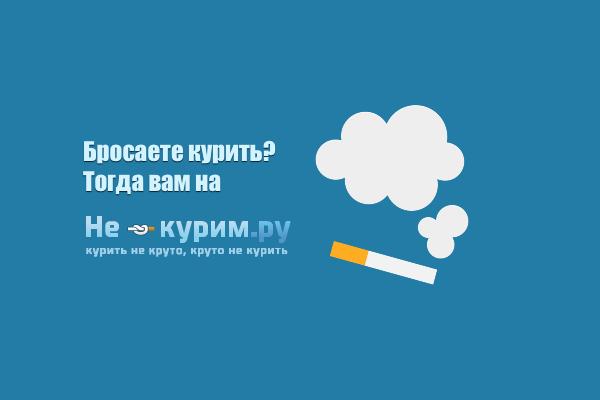 ne-kurim.ru