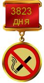 """Медаль некурения"""" border=""""0"""
