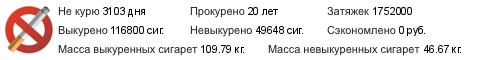 Аццкий ТХ айстик 30 вт. и тайфун2 288