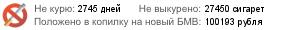 [img]http://ne-kurim.ru/ncounter/195789-4.png[/img]