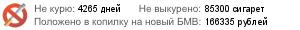 ne-kurim.ru/ncounter/46313-4.png
