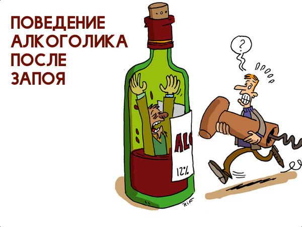 Поведенческие особенности алкоголика после запоя