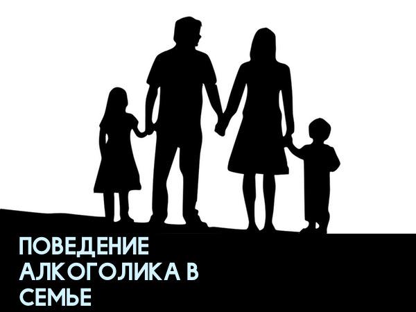 Особенности поведения алкоголика в своей семье