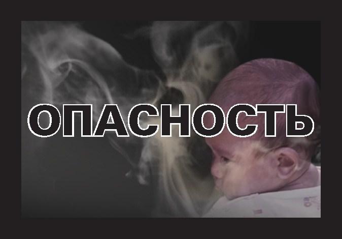 Курение вредит здоровью - Опасность для детей