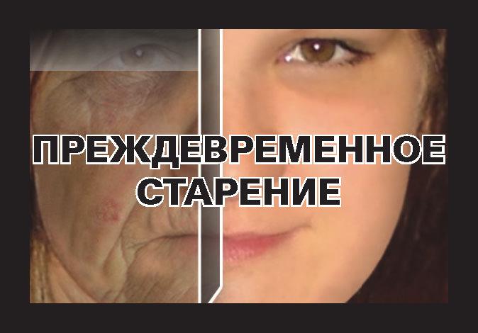 Курение вредит здоровью - Преждевременное старение