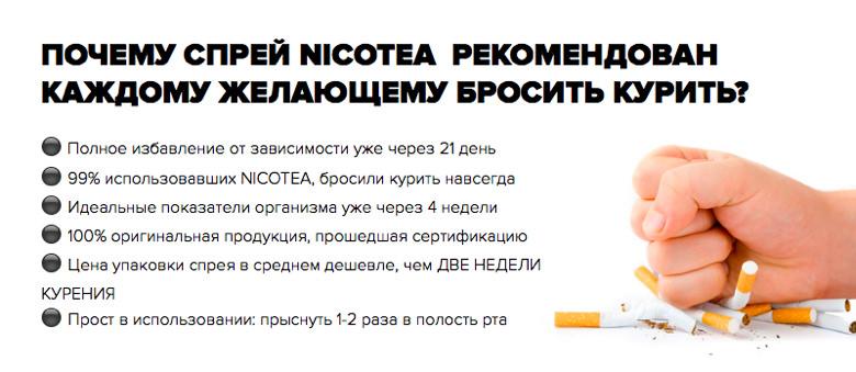 Почему спрей NicoTea рекомендован каждому курильщику?