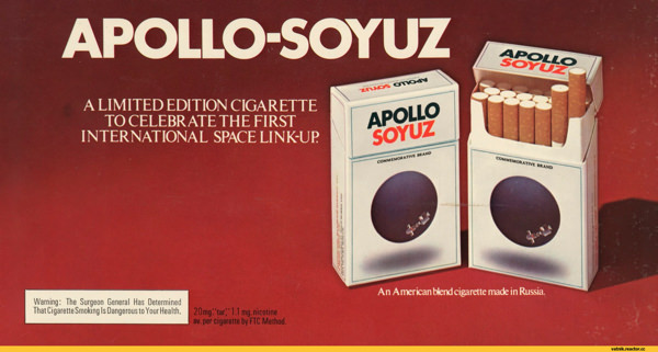 Сигареты Союз-Аполлон