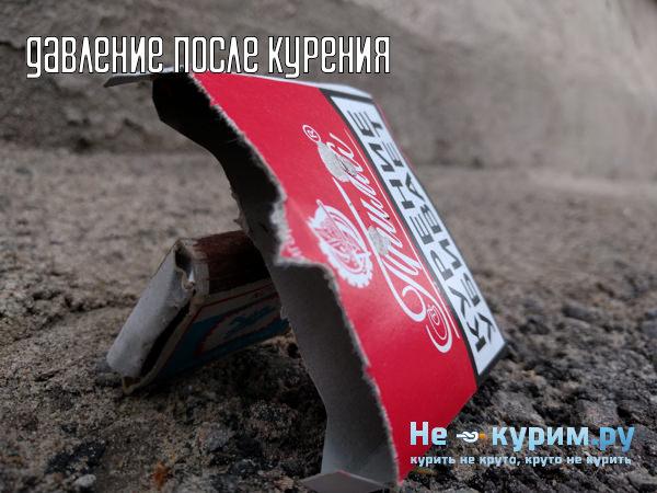 Изображение - Никотин артериальное давление davlenie-posle-kureniya