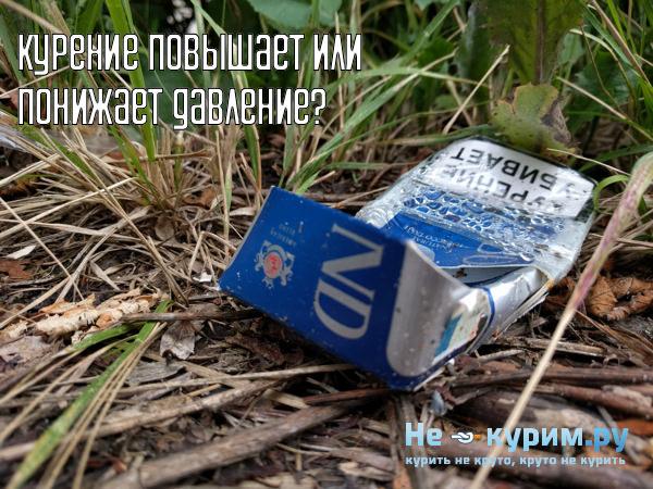 Изображение - Никотин артериальное давление kurenie-povyshaet-davlenie