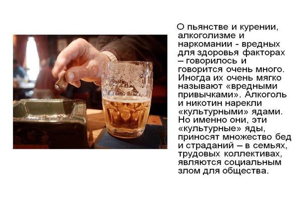 О влиянии курения и алкоголя