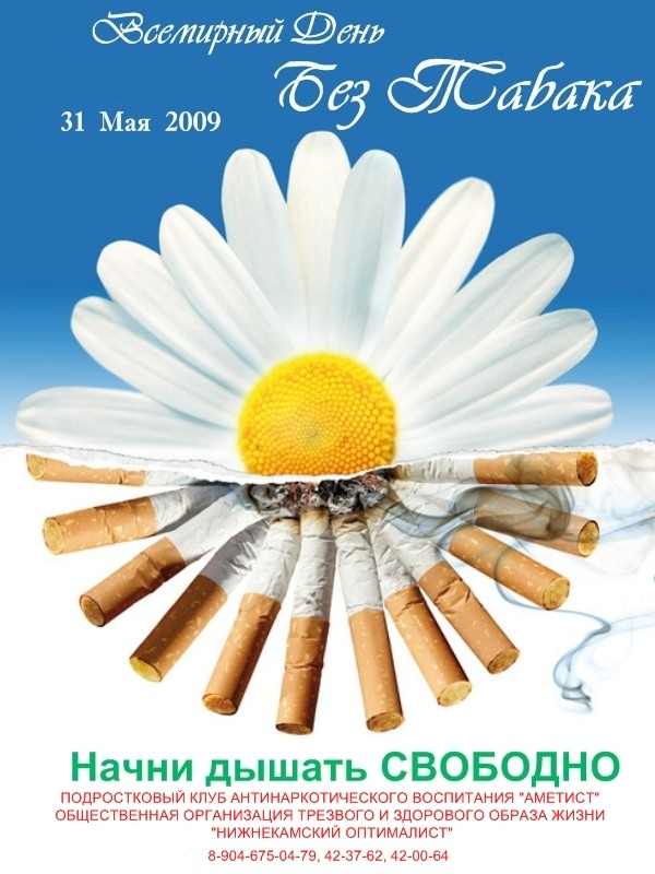 картинки жизнь без табака картинки фото выше