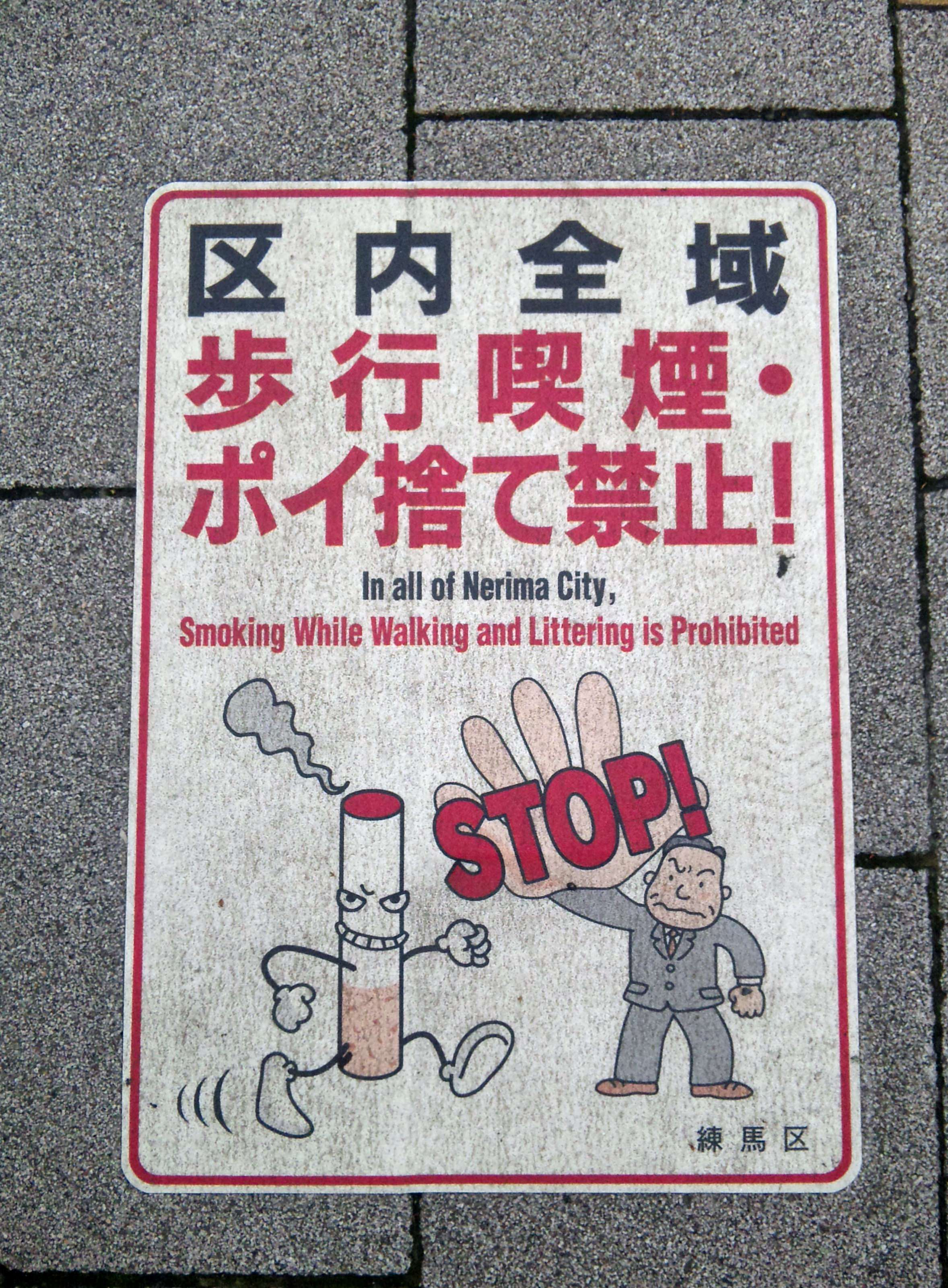 In all of Nerima city, smoking while walking and littering is prohibited