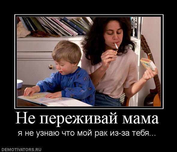 мама я с тобой демотиваторы современном строительстве