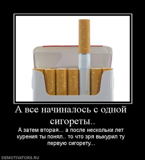 Демотиваторы про сигареты смешные региональная общественная