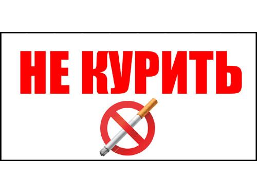 Сделать, прикольные картинки курение запрещено