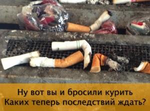 Последствия после того как бросил курить