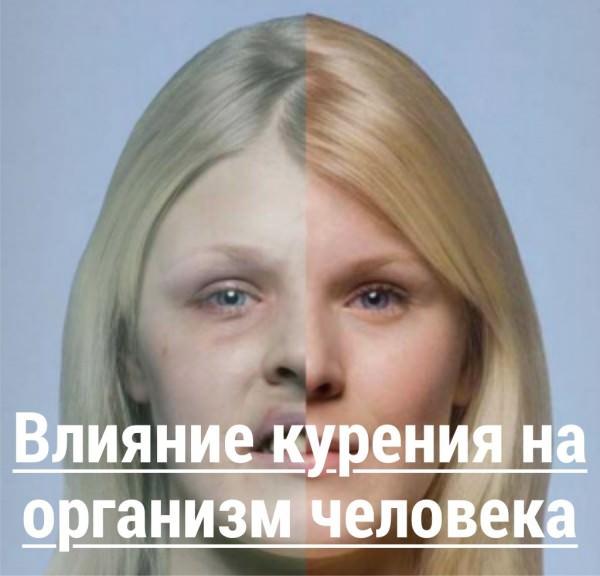 Влияние курения на автохтон человека