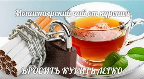 Рецепт монастырского чая от курения - отзывы, состав, стоимость