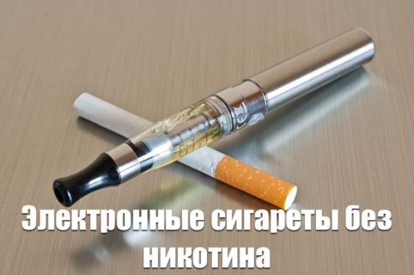 Безвредные электронные сигареты без никотина купить цены на сигареты ява оптом