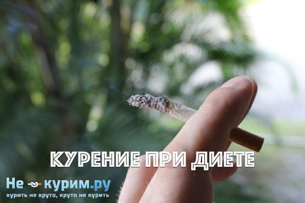 курение для похудения отзывы