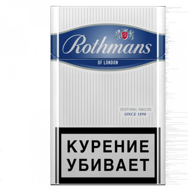 сигарет ротманс картинка набор нужен только
