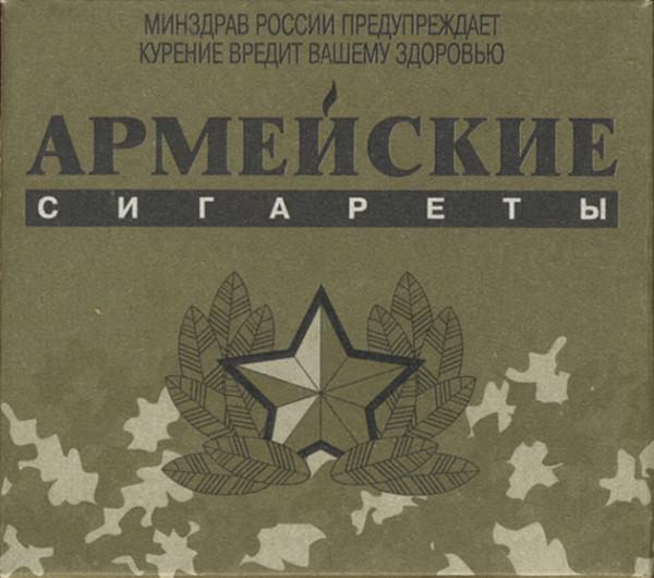 Армейские сигареты перекур купить сигареты в минске цены опт