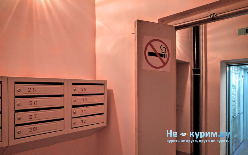 Запрет на курение в подъезде жилого дома официальный