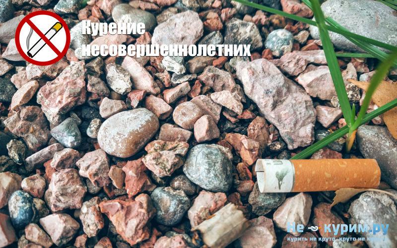 Можно ли курить несовершеннолетним?
