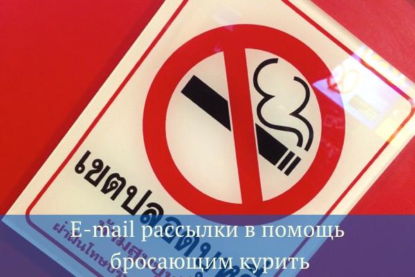 Помощь в бросании курения